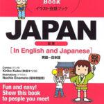 illustrated_japan